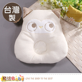 嬰兒枕 台灣製有機棉嬰兒護頭凹枕 魔法Baby