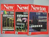 【書寶二手書T3/雜誌期刊_XAO】牛頓_106+109+110期_共3本合售_人類源起於非洲等