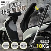 普特車旅精品【JC0210】摩托車坐墊氣壓桿 坐墊升降桿 氮氣撐桿 不鏽鋼撐桿 伸縮頂桿