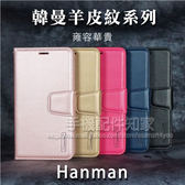 【Hanman 仿羊皮】HTC Desire 12+ Plus /2Q5W200 6吋 斜立支架皮套/側掀保護套/手機套/錢包皮套-ZW