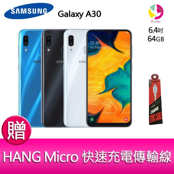 分期0利率 三星 Samsung GALAXY A30 4G/64G 6.4吋 八核心智慧手機 贈「快速充電傳輸線*1」