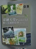 【書寶二手書T2/電腦_YFE】彩繪天堂Painter12數位插畫輕鬆學_姜姃延_附光碟