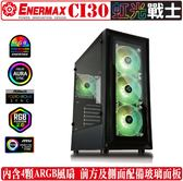 [地瓜球@] 安奈美 ENERMAX CoreIcer CI30 虹光戰士 內建ARGB風扇 鋼化玻璃