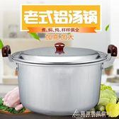 湯鍋 復古老式鋁鍋加深加厚鋁合金雙耳小湯鍋熬粥家用大燒水鍋40cm 酷斯特數位3c YXS