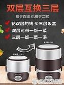 榮事達電熱飯盒可插電加熱保溫熱飯神器迷你小蒸煮帶飯鍋飯煲1人2 向日葵