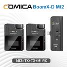 黑熊數位 COMICA BoomX-D MI2 微型無線一拖二麥克風 IOS TX+TX+MI RX 收音 體積小
