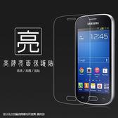 ◆亮面螢幕保護貼 SAMSUNG 三星 Trend Lite Black S7390 保護貼 軟性 高清 亮貼 亮面貼 保護膜 手機膜