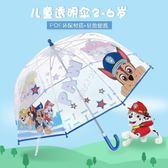 兒童透明雨傘幼兒園寶寶超輕卡通小朋友小傘