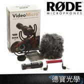RODE Video Micro 羅德 全金屬 指向型麥克風 正成公司貨 錄影 收音 vlog youtuber 德寶光學