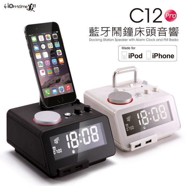 HOmtime 多功能藍牙音響/鬧鐘/充電座(C12 pro)音箱 藍牙喇叭 藍芽音響 MFi認證 for iPhone 8/8Plus/XS/XS Max/XR
