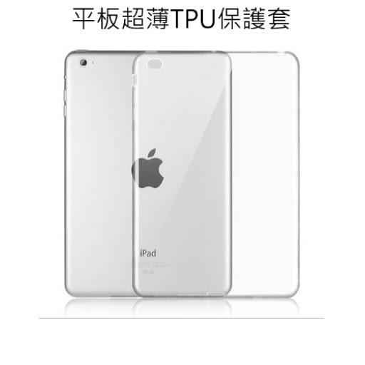 【CHENY】ipad mini4 TPU平板殼保護殼透明殼清水套極致隱形透明套超透