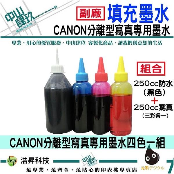 【組合方案/連續供墨/填充墨水/原廠連續供墨】CANON 250cc 黑色防水+250cc(藍、紅、黃)各一