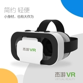 VR眼鏡 杰游VR眼鏡手機游戲專用rv虛擬現實家用3D全景電影一體機ar頭戴式vr頭盔蘋果安卓通用 8號店