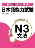 ドリル&ドリル 日本語能力試驗N3文法
