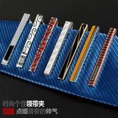 618好康鉅惠 男士領帶夾正裝商務職業韓版簡約金屬領帶夾