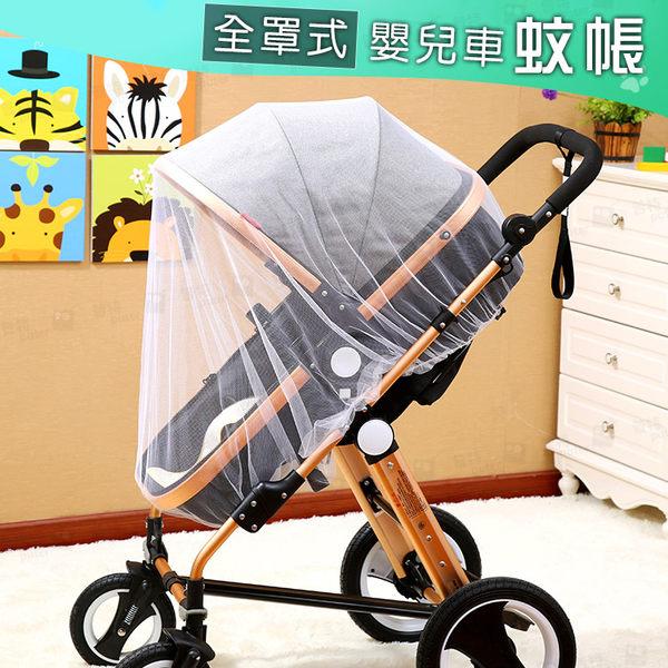 【OD0229】全罩式嬰兒手推車蚊帳 搖籃車防蚊罩 兒童寶寶幼兒傘車高景觀車加密透氣網紗