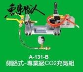 UP 雅柏【充氣機(液態)-手輪式(含充氣管線)】CO2鋼、鋁瓶填充組 充氣組 魚事職人