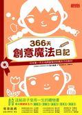 (二手書)366天創意魔法日記:日本第一作文名師啟發200萬孩子的教材