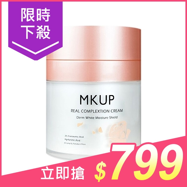 MKUP美咖 賴床美白素顏霜(豪華版)50ml【小三美日】懶人化妝必備 $980