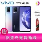 分期0利率 VIVO V21 (8G/128G) 6.44吋雙5G 光學防手震上網手機 贈『快速充電傳輸線*1』