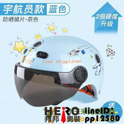 兒童機車單車安全帽頭盔車頭盔男女孩小孩寶寶安全帽夏季透氣四季通用全盔