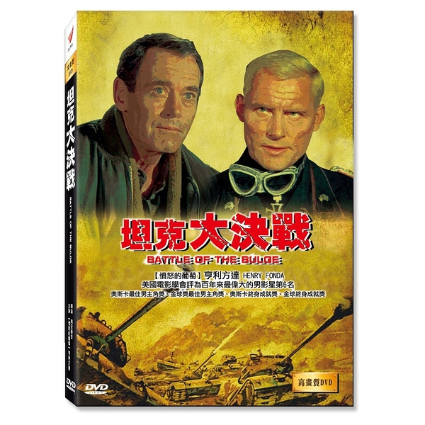 【坦克大決戰】高畫質DVD Battle of the Bulge