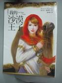 【書寶二手書T9/翻譯小說_HEI】童話系列之我的沙漠王子_蕾貝佳.溫德斯,  羅秀純