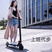 電動滑板車 成人折疊代駕兩輪代步神器迷你小型電動車電瓶車 BT9611【大尺碼女王】