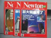 【書寶二手書T1/雜誌期刊_PMB】牛頓_167~169期間_共3本合售_巨大彗星來了