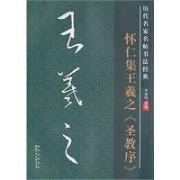 二手書博民逛書店 《Wai Yan Wang set of holy church order [Paperback]》 R2Y ISBN:7805690480│Unknown