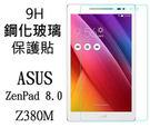9H 平版鋼化玻璃 ASUS Zenpad 8.0 Z380M 保護貼