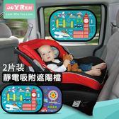 遮光板 汽車 遮陽板 防曬 隔熱 遮陽 靜電吸附 兒童用品