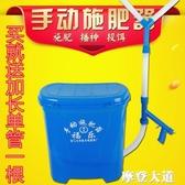農用施肥器手動多功能背負式溜肥機追肥器工具玉米蔬菜顆粒化肥機『蜜桃時尚』
