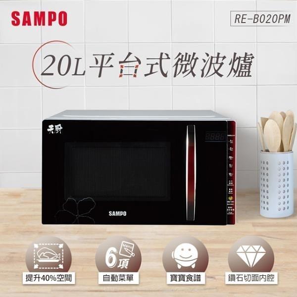 【南紡購物中心】SAMPO聲寶 20L微電腦觸控式平台微波爐 RE-B020PM