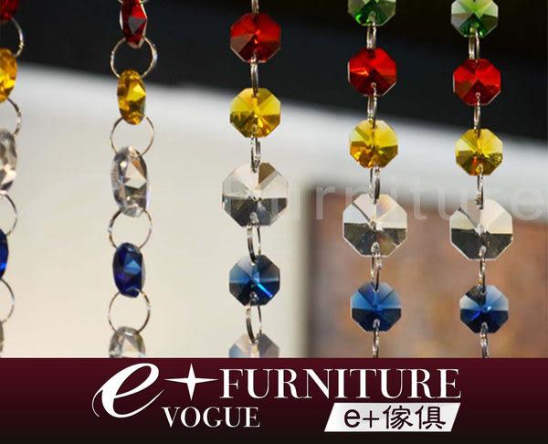 『 e+傢俱 』CB10~五行珠簾 水晶玻璃珠簾/門簾/窗簾/隔間簾/豪宅/(歡迎索取樣本)