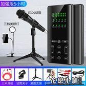 直播設備機通用聲卡套裝麥克風變聲器帶話筒 套裝 奶瓶麥 3檔美顏燈
