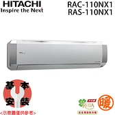 【HITACHI日立】12-14坪 變頻分離式冷暖冷氣 RAC-110NX1 / RAS-110NX1 免運費 送基本安裝