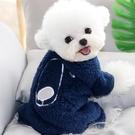 寵物衣服 四腳衣服泰迪比熊博美雪納瑞貴賓小型犬約克夏狗狗衣服春裝【快速出貨八折下殺】