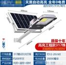 太陽能照明燈家用戶外防水路燈庭院燈新農村建設全自動LED超亮 快速出貨 YJT