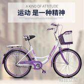 自行車女式通勤單車普通老式城市復古代步輕便成人公主學生男淑女 韓語空間 igo