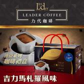 【力代】大濾掛式咖啡禮盒 - 吉利馬扎羅AA (11g * 30入) 【送5包濾掛式咖啡吉利馬札羅AA】