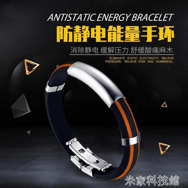 靜電手環 無線防靜電手環無繩男女款手腕帶防輻射能量平衡消除人體靜電克星 米家