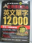 【書寶二手書T2/語言學習_IKU】一定用得到的英文單字12,000_Sarah Chang