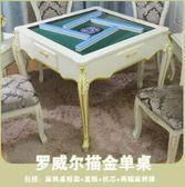 麻將桌折疊圓歐式實木全自動餐桌兩用電動家用麻將桌豪華型帶椅子igo