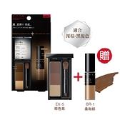 凱婷 3D造型眉彩餅限定組V EX-5棕色系 (買眉彩餅 2.2g送眉彩膏 3g)