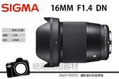 SIGMA 16mm F1.4 DC DN Contemporary 恆伸公司貨三年保固 微單眼鏡頭 適用SONY E-MOUNT NEX 接環