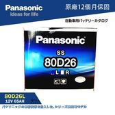 國際牌電池 80D26L NISSAN 350Z 370Z GTR ARMADA 汽車電池 電瓶 80D26R