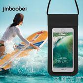 手機防水袋手機防水袋潛水手機套觸屏通用游泳防水手機殼掛脖防塵包蘋果華為 至簡元素