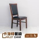 實木/餐桌椅/餐廳/咖啡廳 卡洛特餐椅 dayneeds