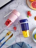 榨汁機家用水果小型便攜式網紅榨汁杯電動充電迷你炸果汁機 青山市集